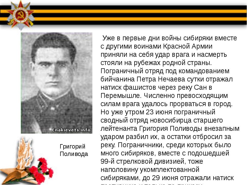 Уже в первые дни войны сибиряки вместе с другими воинами Красной Армии приня...