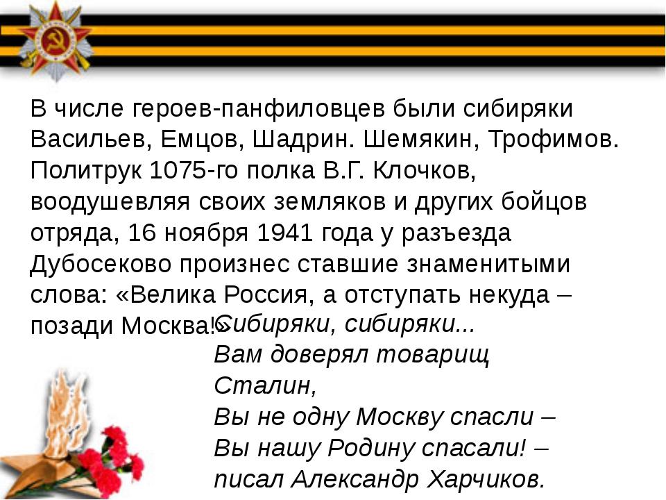 В числе героев-панфиловцев были сибиряки Васильев, Емцов, Шадрин. Шемякин, Тр...