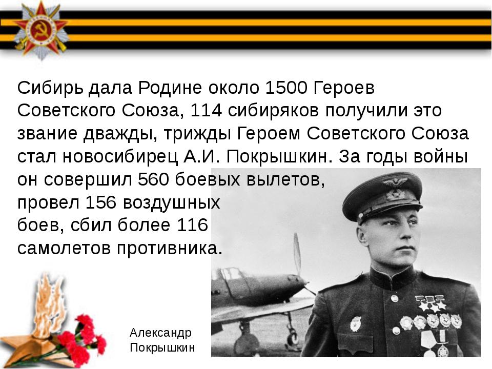 Александр Покрышкин Сибирь дала Родине около 1500 Героев Советского Союза, 11...