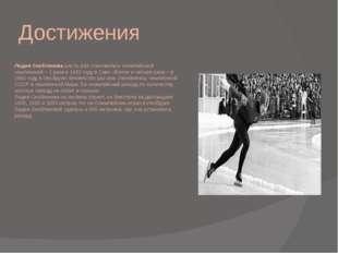 Достижения Лидия Скобликовашесть раз становилась олимпийской чемпионкой – 2