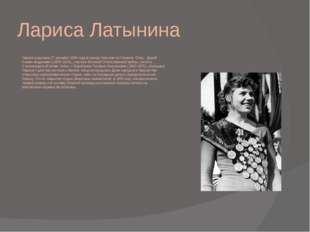 Лариса Латынина Лариса родилась 27 декабря 1934 года в городе Херсоне на Укра