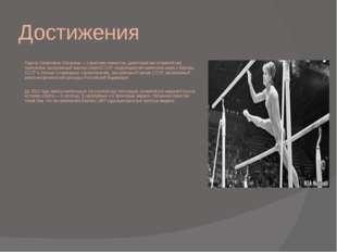 Достижения Лариса Семёновна Латынина — советская гимнастка, девятикратная оли