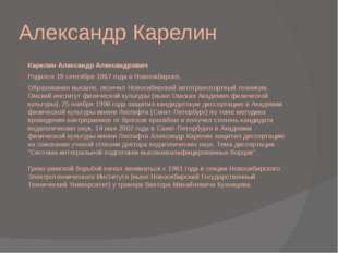 Александр Карелин Карелин Александр Александрович Родился 19 сентября 1967 го