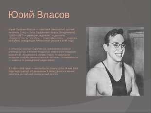 Юрий Власов Юрий Петрович Власов — советский тяжелоатлет, русский писатель, О