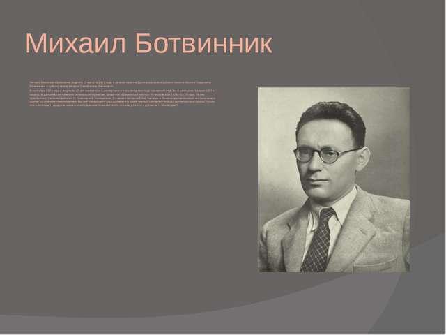 Михаил Ботвинник Михаил Моисеевич Ботвинник родился 17 августа 1911 года в да...