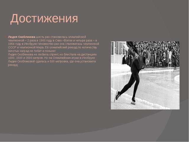 Достижения Лидия Скобликовашесть раз становилась олимпийской чемпионкой – 2...