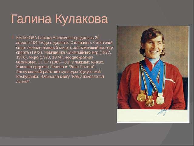 Галина Кулакова КУЛАКОВА Галина Алексеевна родилась 29 апреля 1942 года в дер...