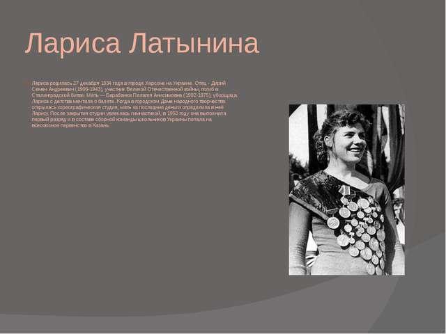 Лариса Латынина Лариса родилась 27 декабря 1934 года в городе Херсоне на Укра...