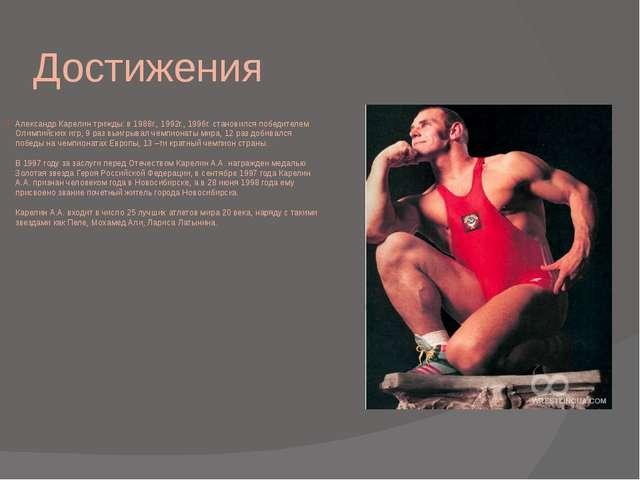 Достижения Александр Карелин трижды: в 1988г., 1992г., 1996г. становился побе...