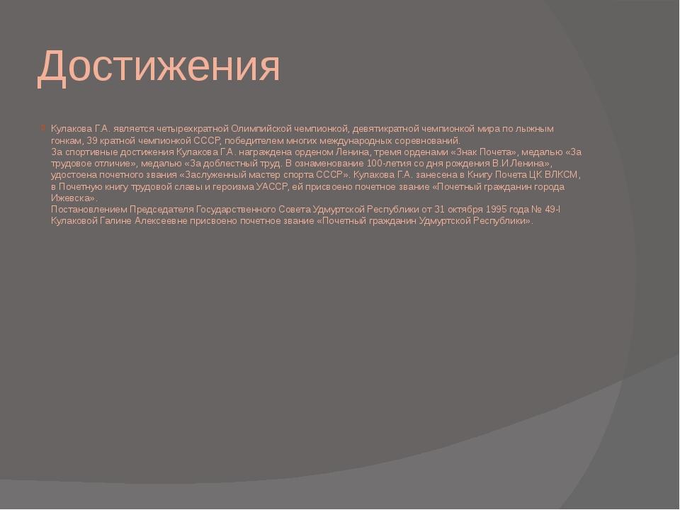 Достижения Кулакова Г.А. является четырехкратной Олимпийской чемпионкой, девя...
