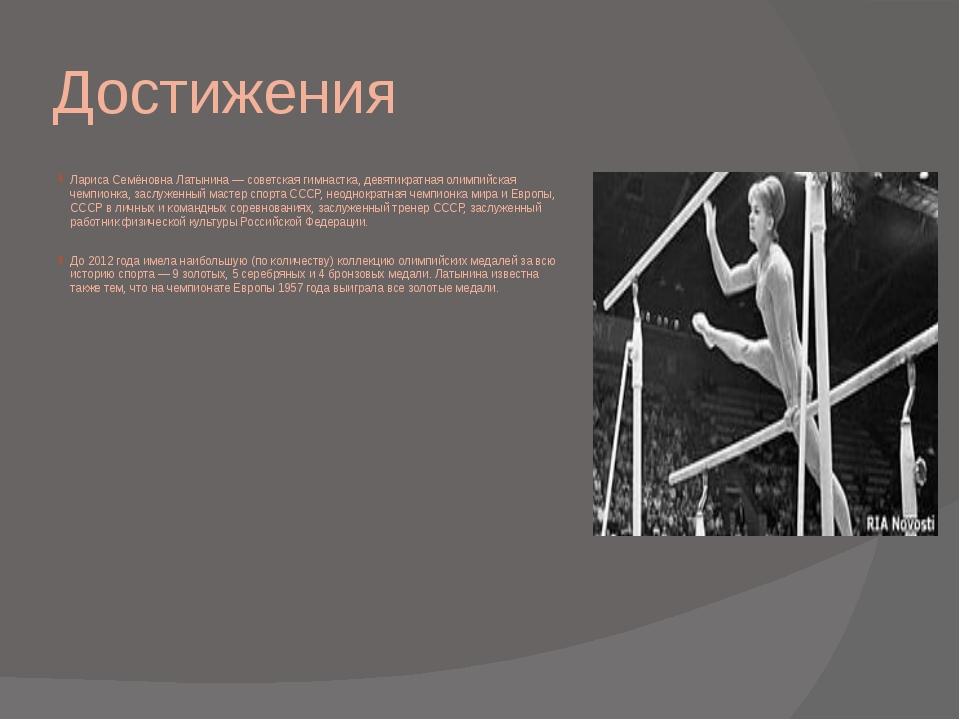 Достижения Лариса Семёновна Латынина — советская гимнастка, девятикратная оли...