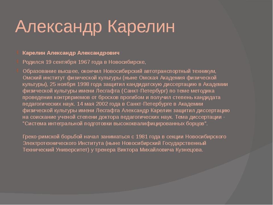 Александр Карелин Карелин Александр Александрович Родился 19 сентября 1967 го...
