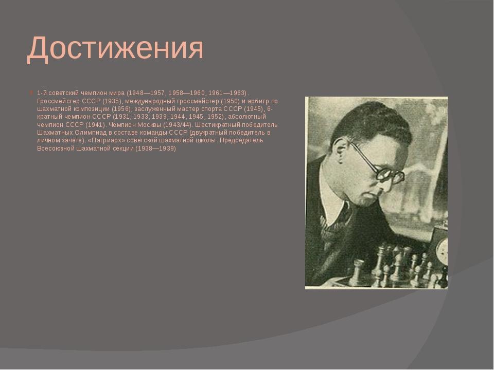 Достижения 1-й советский чемпион мира (1948—1957, 1958—1960, 1961—1963). Грос...