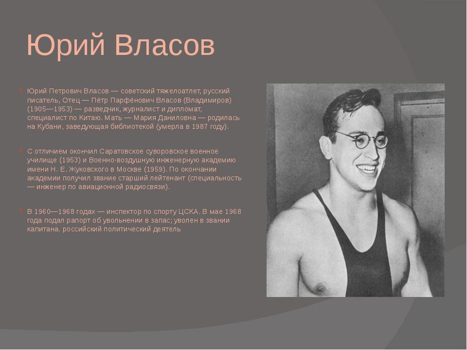 Юрий Власов Юрий Петрович Власов — советский тяжелоатлет, русский писатель, О...