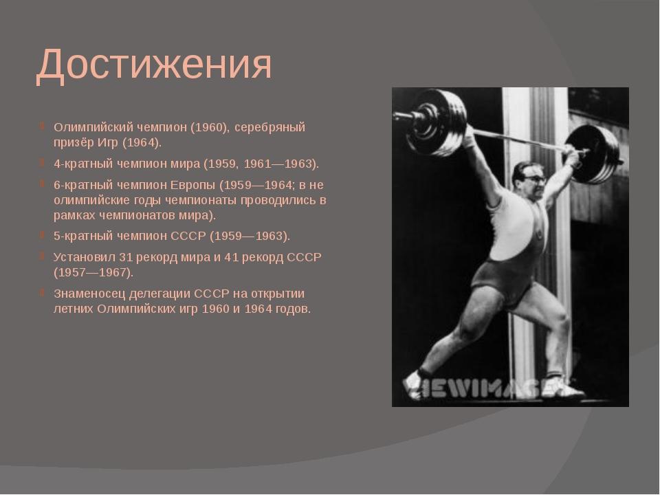 Достижения Олимпийский чемпион (1960), серебряный призёр Игр (1964). 4-кратны...