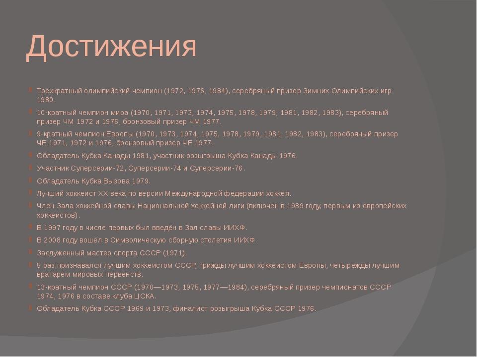 Достижения Трёхкратный олимпийский чемпион (1972, 1976, 1984), серебряный при...