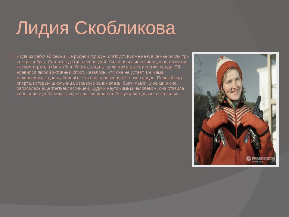 Лидия Скобликова Лида из рабочей семьи. Её родной город – Златоуст. Кроме неё...