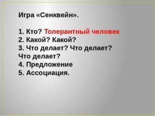 Игра «Сенквейн». 1. Кто? Толерантный человек 2. Какой? Какой? 3. Что делае