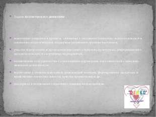 Задачи волонтерского движения: вовлечение учащихся в проекты, связанные с ока