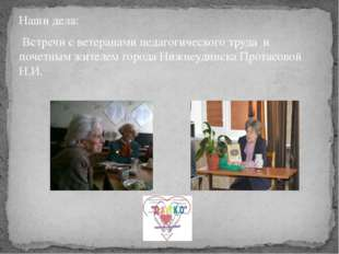 Наши дела: Встречи с ветеранами педагогического труда и почетным жителем горо