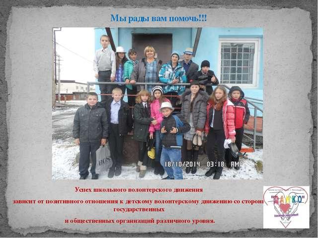 Успех школьного волонтерского движения зависит от позитивного отношения к дет...