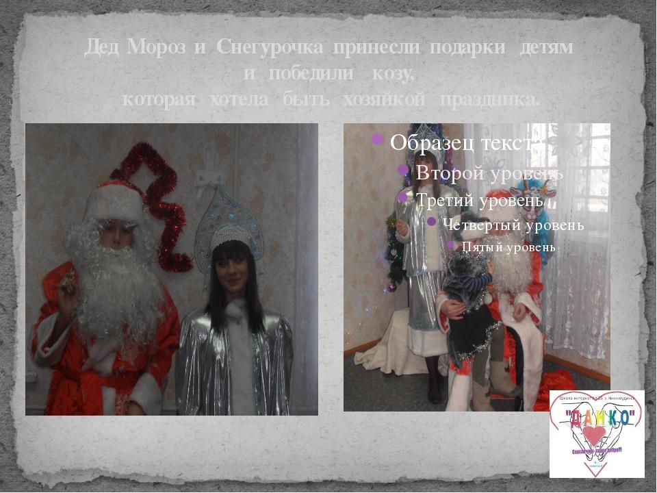 Дед Мороз и Снегурочка принесли подарки детям и победили козу, которая хотела...