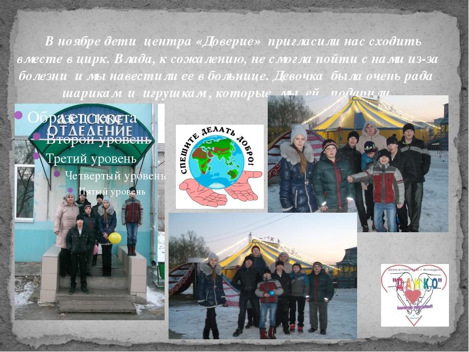 В ноябре дети центра «Доверие» пригласили нас сходить вместе в цирк. Влада,...