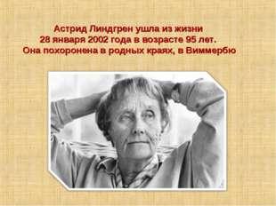 Астрид Линдгрен ушла из жизни 28 января 2002 года в возрасте 95 лет. Она похо