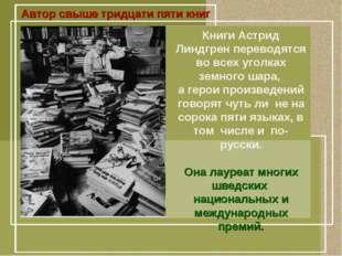 Автор свыше тридцати пяти книг Книги Астрид Линдгрен переводятся во всех угол
