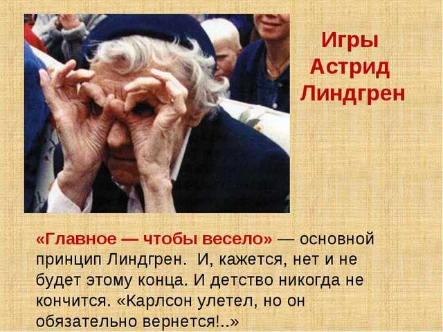 Игры Астрид Линдгрен «Главное — чтобы весело» — основной принцип Линдгрен. И,...