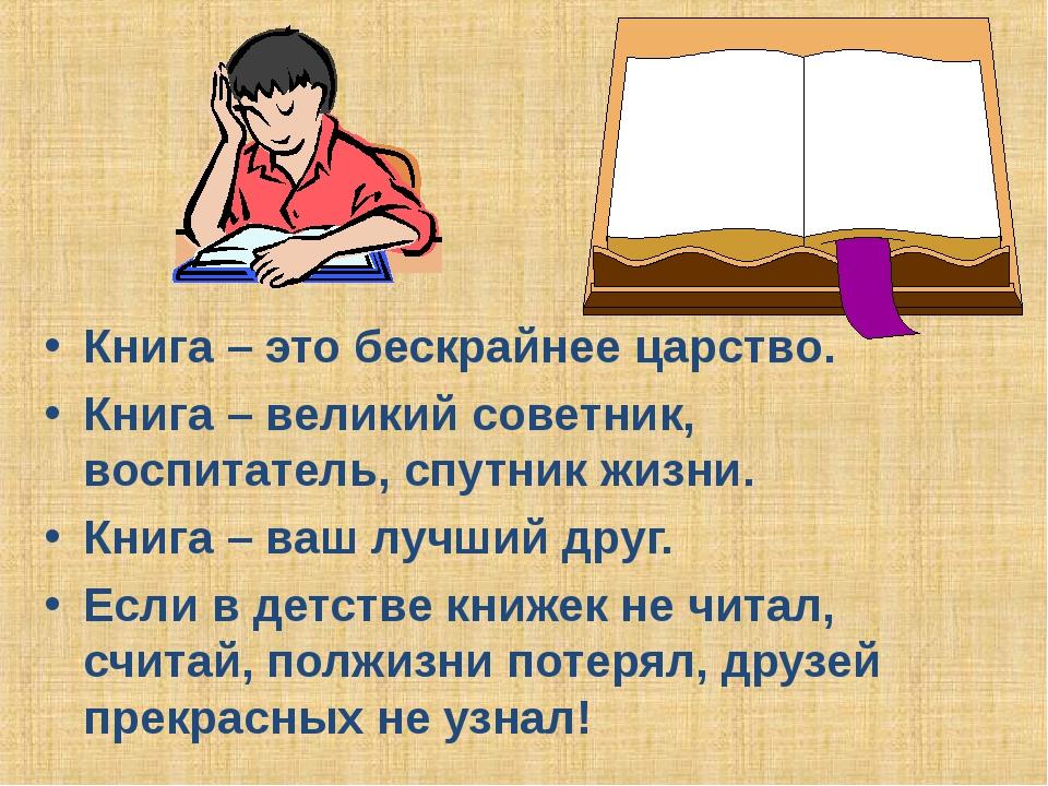 Книга – это бескрайнее царство. Книга – великий советник, воспитатель, спутни...