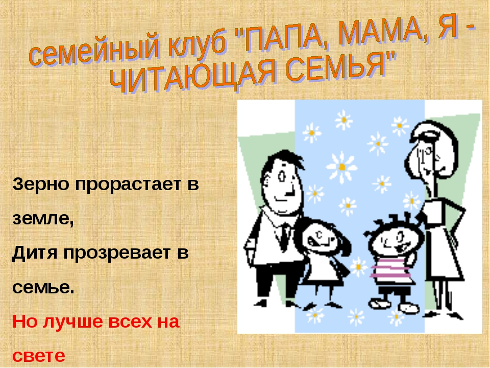 Зерно прорастает в земле, Дитя прозревает в семье. Но лучше всех на свете В с...