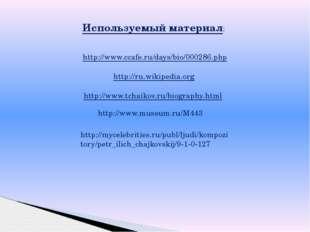 Используемый материал: http://www.ccafe.ru/days/bio/000286.php http://ru.wiki