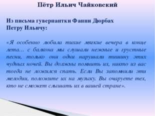 Из письма гувернантки Фанни Дюрбах Петру Ильичу: «Я особенно любила тихие мяг