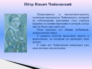 Понятливость и впечатлительность отличали маленького Чайковского, который по