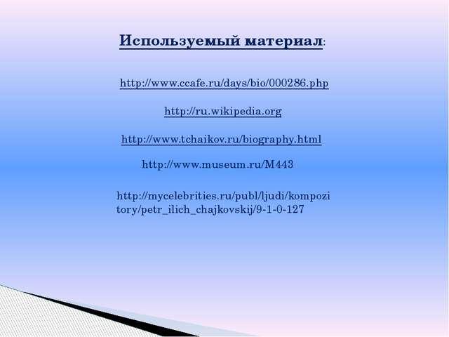 Используемый материал: http://www.ccafe.ru/days/bio/000286.php http://ru.wiki...