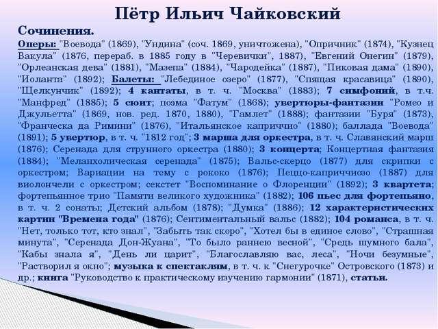 """Пётр Ильич Чайковский Сочинения. Оперы: """"Воевода"""" (1869), """"Ундина"""" (соч. 1869..."""