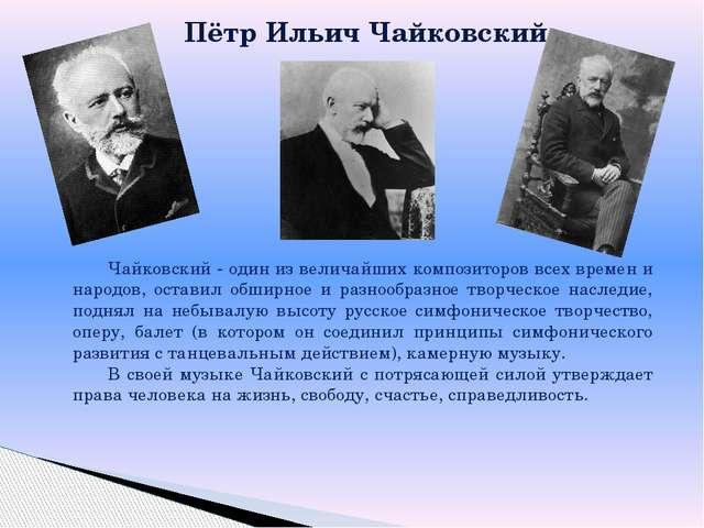 Пётр Ильич Чайковский Чайковский - один из величайших композиторов всех врем...