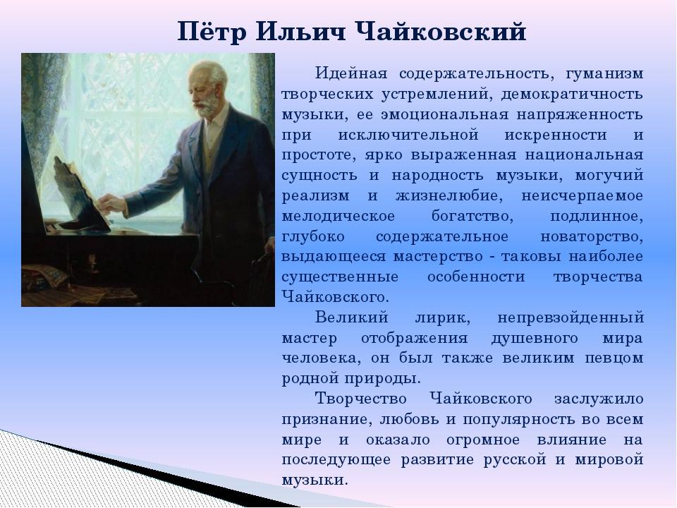 Пётр Ильич Чайковский Идейная содержательность, гуманизм творческих устремле...