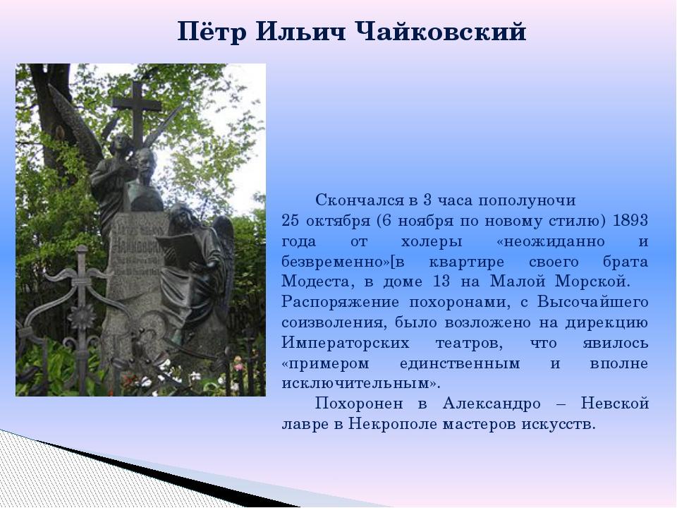 Скончался в 3 часа пополуночи 25 октября (6 ноября по новому стилю) 1893 год...