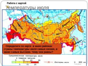 Этот климатический пояс формируют экваториальная и тропическая воздушные мас