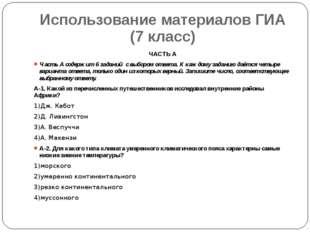 Использование материалов ГИА (7 класс) ЧАСТЬ В В-1 Установите соответствие м