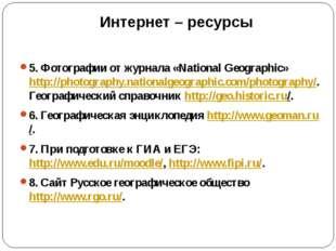 Интернет – ресурсы 9. Онлайн-тестирование учащихся на сайтах: http://rgo.ru/t