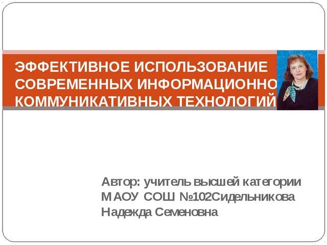 Автор: учитель высшей категории МАОУ СОШ №102Сидельникова Надежда Семеновна Э...