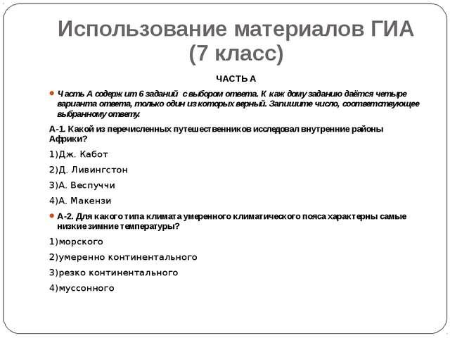 Использование материалов ГИА (7 класс) ЧАСТЬ В В-1 Установите соответствие м...