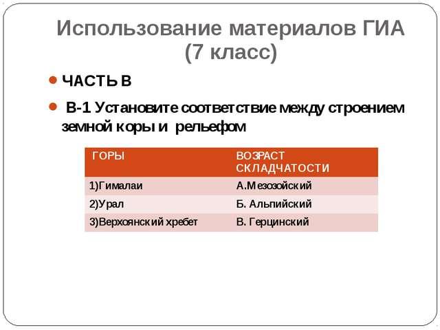 Использование материалов ГИА (7 класс) ЧАСТЬ С Задания С требуют развёрнутого...