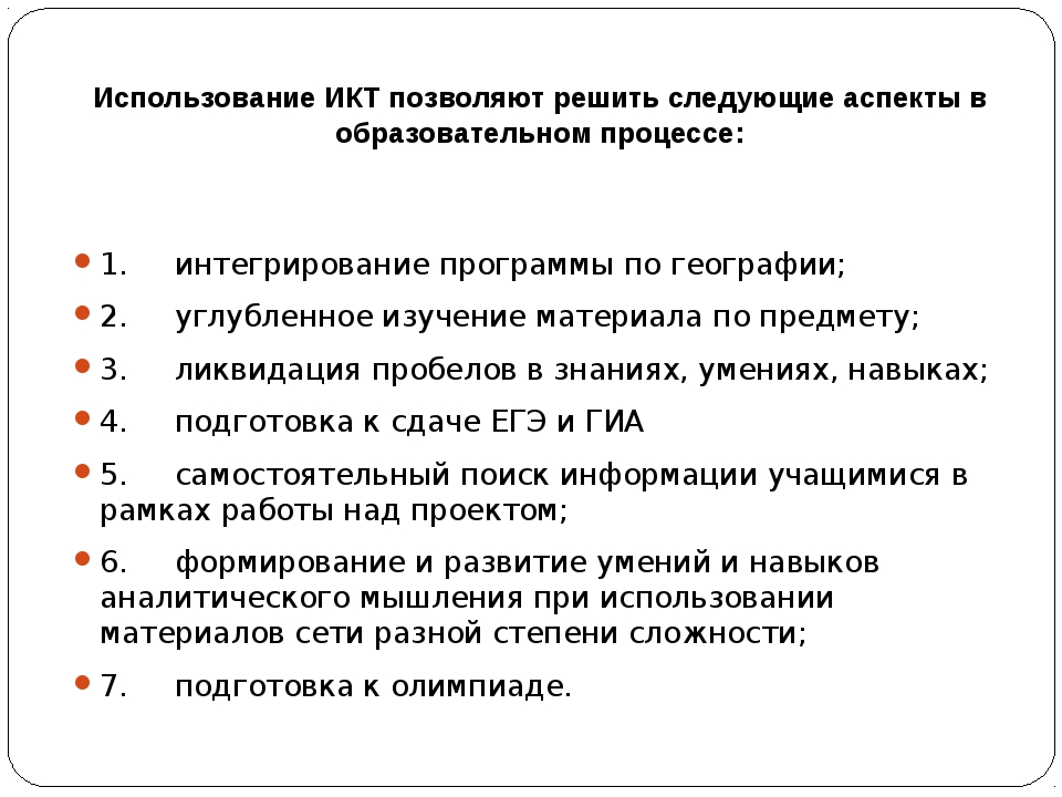 На уроках я применяю информационно-коммуникационные технологий (ИКТ) в следую...