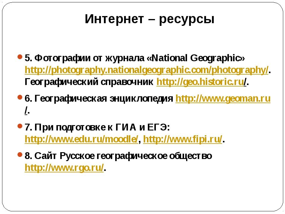 Интернет – ресурсы 9. Онлайн-тестирование учащихся на сайтах: http://rgo.ru/t...