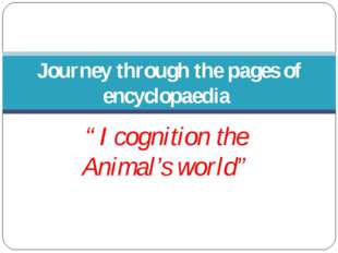 """I cognition the Animal's world"" Journey through the pages of encyclopaedia"