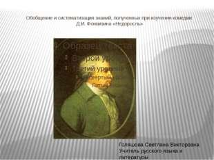 Обобщение и систематизация знаний, полученных при изучении комедии Д.И. Фонви